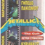 METALLICA: Δείτε μιάμιση ώρα από τη συναυλία στη Νέα Σμύρνη το 1993!