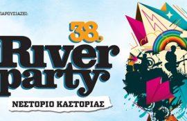 Κερδίστε ΠΡΟΣΚΛΗΣΕΙΣ για το 38o RIVER PARTY στο Νεστόριο Καστοριάς!!!