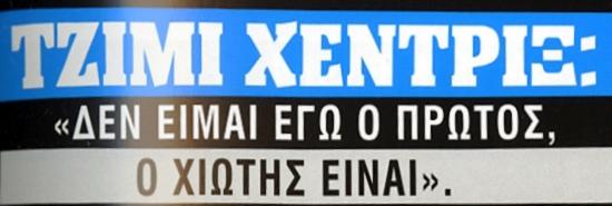 Hendrix-gia-Xioti
