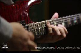 Πάνος Μαλαχιάς: Δείτε το Guitar video Santana style