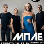 poster-mple-mavri-trypa-2016