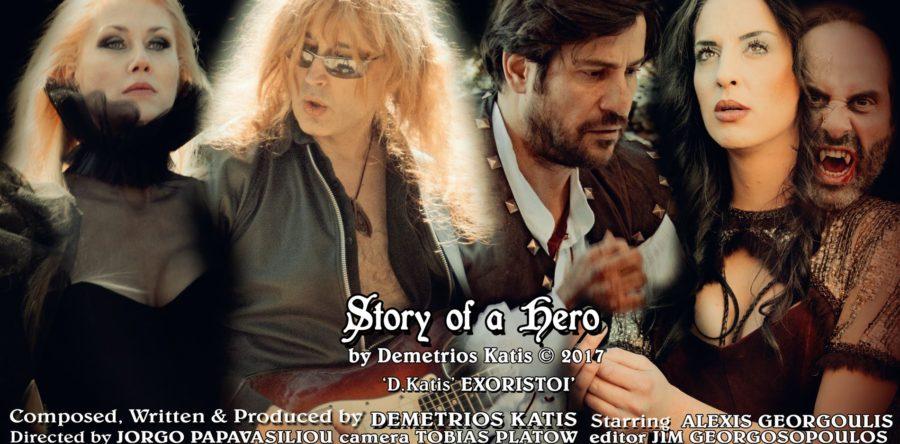 """ΕΞΟΡΙΣΤΟΙ: Δείτε το νέο τους video clip για το κομμάτι """"Η Ιστορία Ενός Ήρωα"""", με την συμμετοχή του ηθοποιού Αλέξη Γεωργούλη!"""