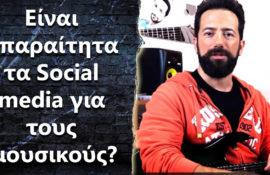 Είναι απαραίτητα τα Social media για τους μουσικούς?