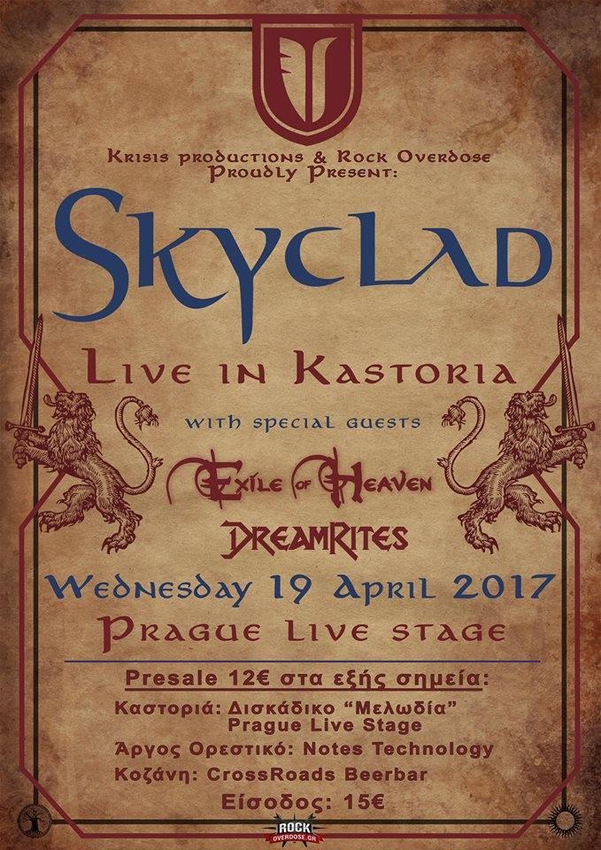SKYCLAD: Ξεκίνησε η προπώληση για τη συναυλία στη ΚΑΣΤΟΡΙΑ!
