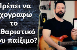 Πρέπει να ηχογραφώ το κιθαριστικό μου παίξιμο?