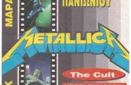 Αφιέρωμα: 28 χρόνια από την ΠΡΩΤΗ συναυλία των METALLICA στην Ελλάδα!