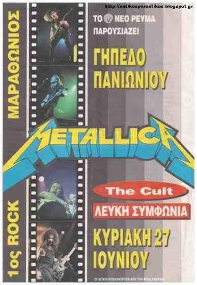 Αφιέρωμα: 27 χρόνια από την ΠΡΩΤΗ συναυλία των METALLICA στην Ελλάδα!