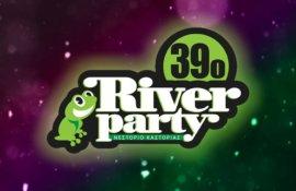 Διαγωνισμός: Κερδίστε διπλές προσκλήσεις για το 39o River Party στο Νεστόριο Καστοριάς!