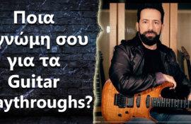 Ποια η γνώμη σου για τα Guitar Playthroughs?