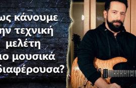 Πως γίνεται η μελέτη τεχνικής στην κιθάρα μουσικά ενδιαφέρουσα?