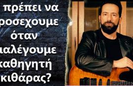 Τι πρέπει να προσέχουμε όταν διαλέγουμε καθηγητή κιθάρας?