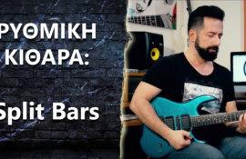 Ρυθμική κιθάρα: Split Bars, τι είναι και πως παίζονται?