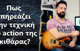 Πως επηρεάζει την τεχνική το να έχει υψηλό ή χαμηλό action η κιθάρα?