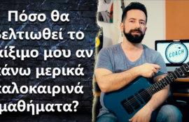 """Με μερικά καλοκαιρινά μαθήματα, πόσο θα βελτιωθώ στην κιθάρα?"""""""