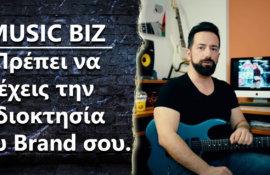 """MUSIC BIZ tips: Πρέπει να έχεις την ιδιοκτησία του Brand σου"""