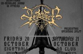 Διαγωνισμός: Κερδίστε προσκλήσεις για τις συναυλίες των Schammasch σε Αθήνα και Θεσσαλονίκη!!!
