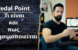 Τι είναι το Pedal Point και πως χρησιμοποιείται?