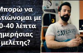 Με 30′ – 40′ μελέτης γίνεται να βελτιωθώ στην κιθάρα?