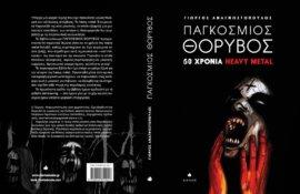 """ΓΙΩΡΓΟΣ ΑΝΑΓΝΩΣΤΟΠΟΥΛΟΣ στο Rock Overdose:""""Το βιβλίο μου 'ΠΑΓΚΟΣΜΙΟΣ ΘΟΡΥΒΟΣ – 50 ΧΡΟΝΙΑ HEAVY METAL',είναι ένα οδοιπορικό στο χρόνο (& το χώρο) μέσα από την ακραία μουσική"""""""