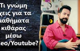 Τι γνώμη έχεις για τα μαθήματα κιθάρας μέσω video/Youtube?
