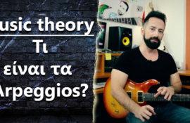 """Music theory – Τι είναι τα Arpeggios?"""