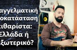 Επαγγελματική αποκατάσταση κιθαρίστα, Ελλάδα ή καλύτερα εξωτερικό?