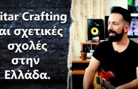 Guitar Crafting στην Ελλάδα, αξίζει? Ποιες σχολές προτείνεις?