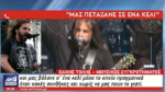 ROTTING CHRIST: Ο Σάκης Τόλης μιλάει στο κεντρικό δελτίο ειδήσεων του ΑΝΤ1 για την πρόσφατη περιπέτεια τους στην Γεωργία!