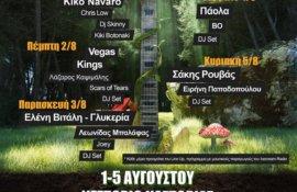 Διαγωνισμός: Κερδίστε προσκλήσεις για το 40o River Party στο Νεστόριο Καστοριάς!
