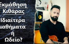 Ιδιαίτερα μαθήματα κιθάρας ή Ωδείο?