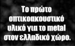 Δείτε το νέο ντοκιμαντέρ για την Ελληνική metal κοινότητα από κάθε πόλη σε όλη τη χώρα (Ά μέρος)