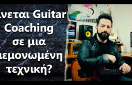 """""""Μπορείς να μου κάνεις coaching στην κιθάρα και να ασχοληθούμε με μια μόνο τεχνική?"""""""