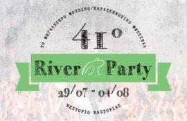 Διαγωνισμός: Κερδίστε προσκλήσεις για το 41o River Party στο Νεστόριο Καστοριάς!
