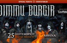 Διαγωνισμός: Κερδίστε προσκλήσεις για τη συναυλία των DIMMU BORGIR στην Αθήνα!