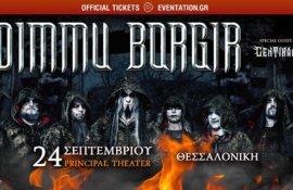 Διαγωνισμός: Κερδίστε προσκλήσεις για τη συναυλία των DIMMU BORGIR στη Θεσσαλονίκη!