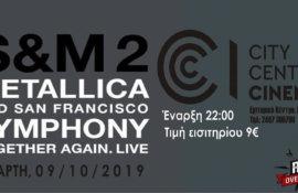 Διαγωνισμός: Κερδίστε προσκλήσεις για το Metallica S&M2 στα City Center Cinemas στην Καστοριά