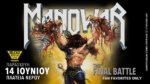 MANOWAR: Eπίσημο βίντεο από την συναυλία στην Ελλάδα