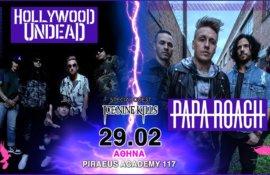 Διαγωνισμός: Κερδίστε προσκλήσεις για τη συναυλία των PAPA ROACH & HOLLYWOOD UNDEAD στην Αθήνα!